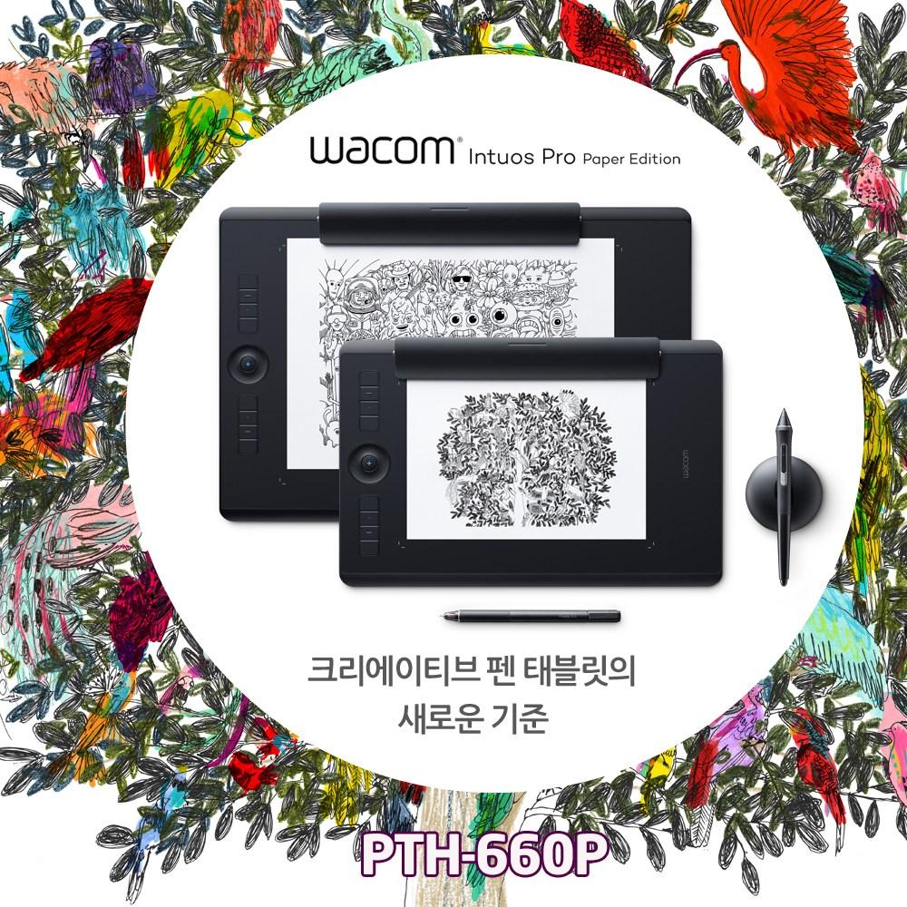 와콤 인튜어스프로 PTH-660P 타블렛, 와콤 인튜어스프로 PTH-660P (페이퍼에디션)