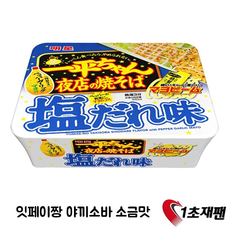 명성 잇페이짱 야끼소바, 1개