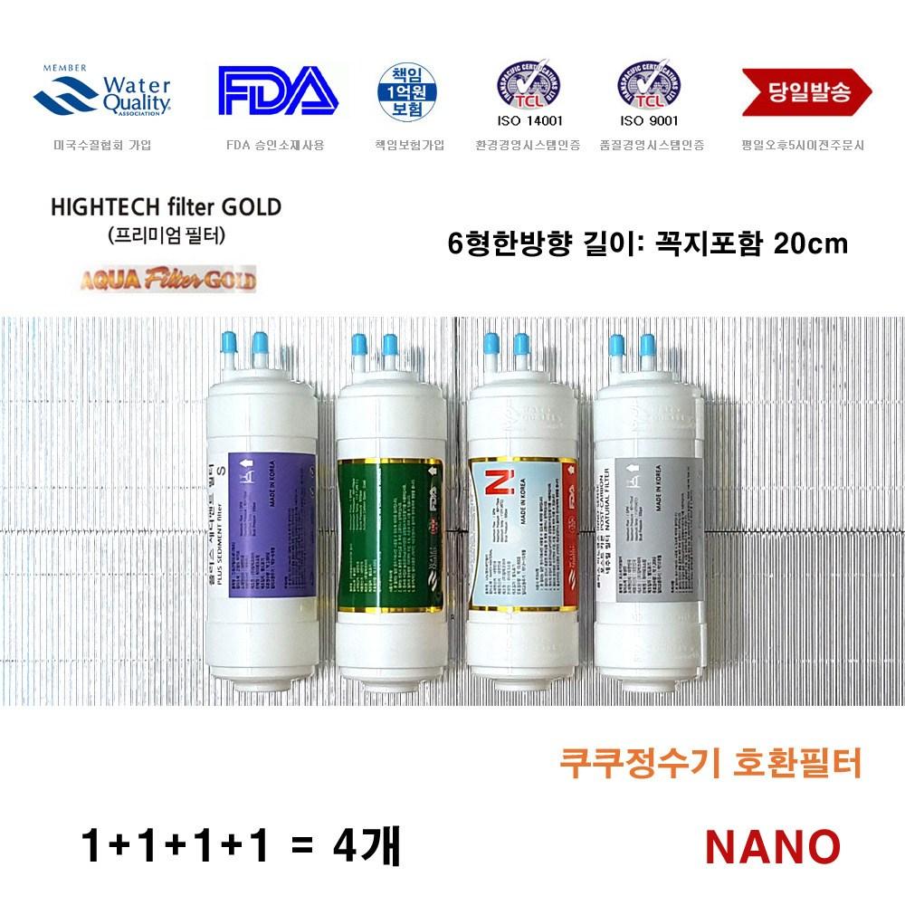 하이테크나노필터 쿠쿠 전자 CP-F602SW 호환 정수기 나노 필터 4개 교체
