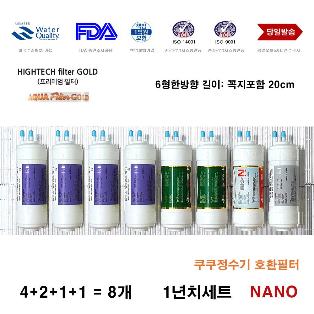 하이테크나노필터 쿠쿠 전자 CP-F602SW 호환 정수기 나노 필터 교체 1년