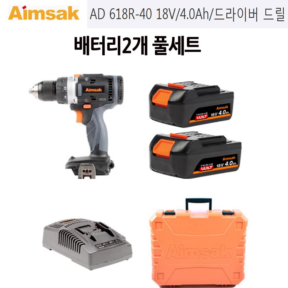 Aimsak 아임삭 충전드릴 18V 4.0AH AD618R-40 배터리2개 풀세트