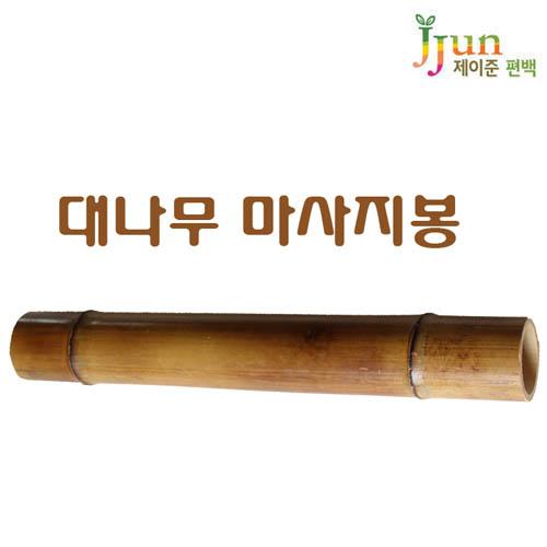 JJUN 제이준편백 대나무 마사지봉, 1개