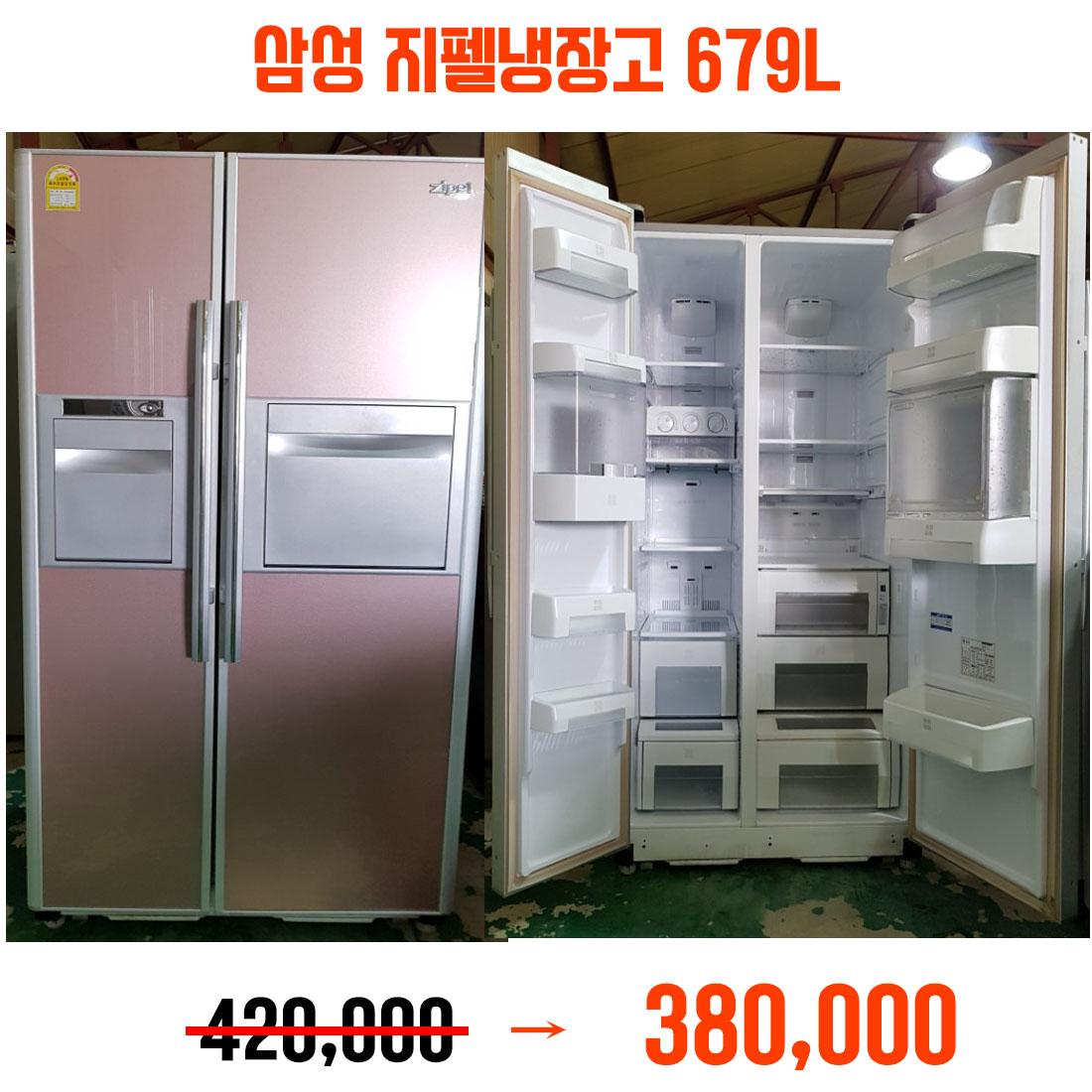 삼성 삼성지펠냉장고, 냉장고