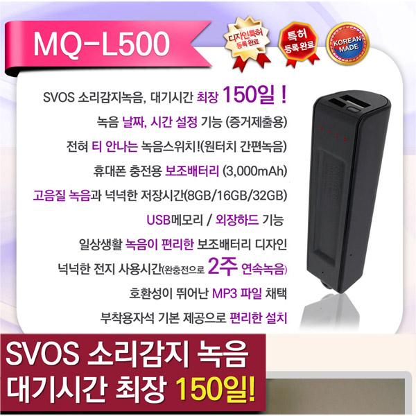 메모큐 중요한계약 MQL500(16GB)장시간녹음기 150일녹음 배터리녹음기, MQ-L500(16GB)+OTG케이블+USB충전기