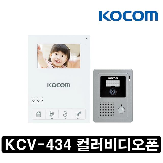 코콤 KCV-434 색상2종 인터폰 비디오폰, KCV-434(화이트)+KC-C60