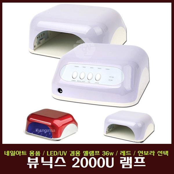 뷰닉스 2000U LED UV 겸용 젤램프, 1개, 레드