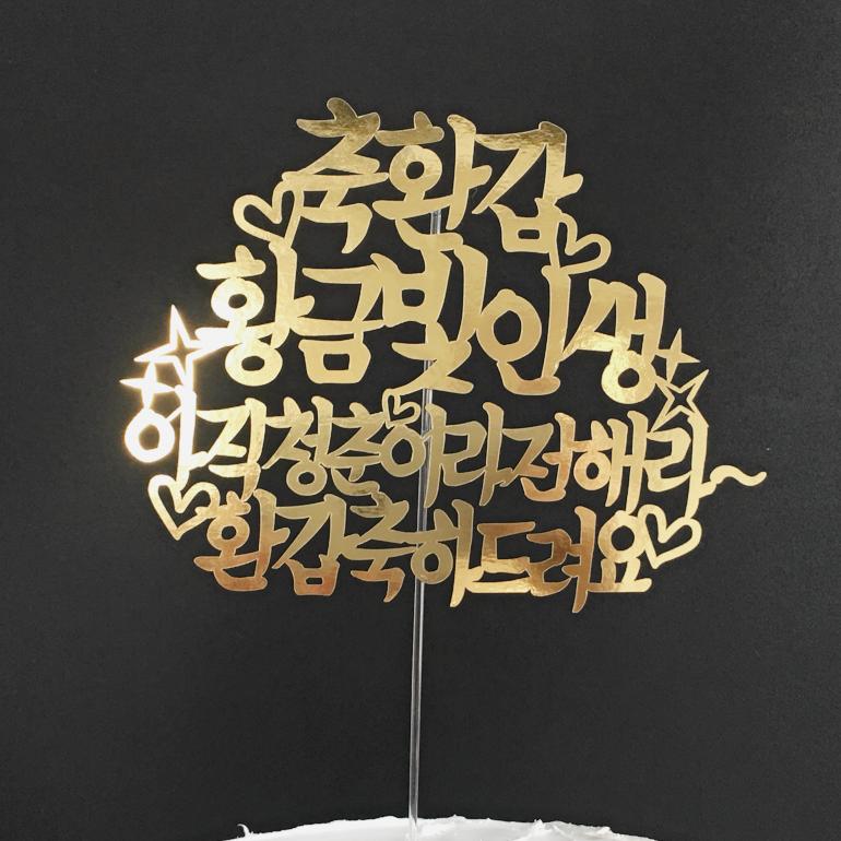 써봄토퍼, 축환갑-황금빛