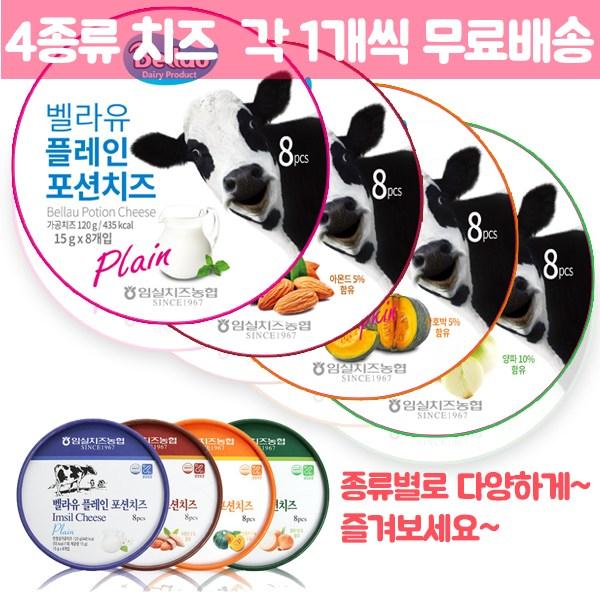[무료배송 4개] 포션치즈 종류별로 플레인1 양파1 아몬드1 단호박1(총480g), 480g, 4개