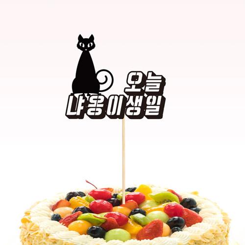 인디고팝 케이크토퍼-고양이생일-3