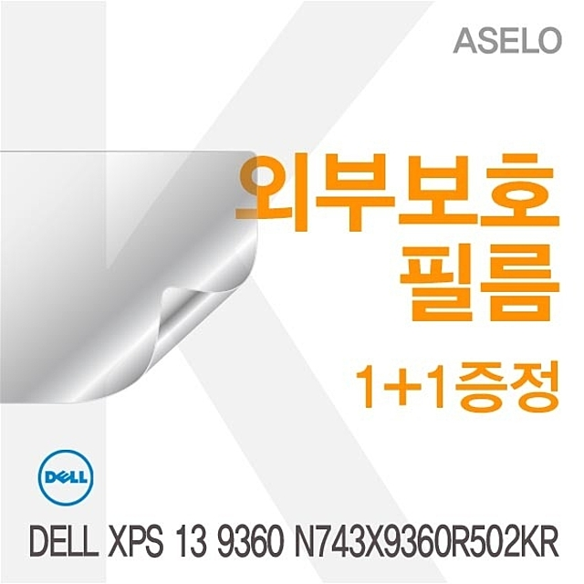 DELL XPS 13 9360 N743X9360R502KR용 외부보호필름(아셀로3종) 모니터 키보드 마우스 토너, 3종(트랙패드, 유광