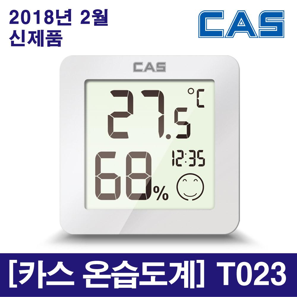 카스 CAS 디지털 온습도계 모음전, 01.디지털 온습도계 T023 [화이트]