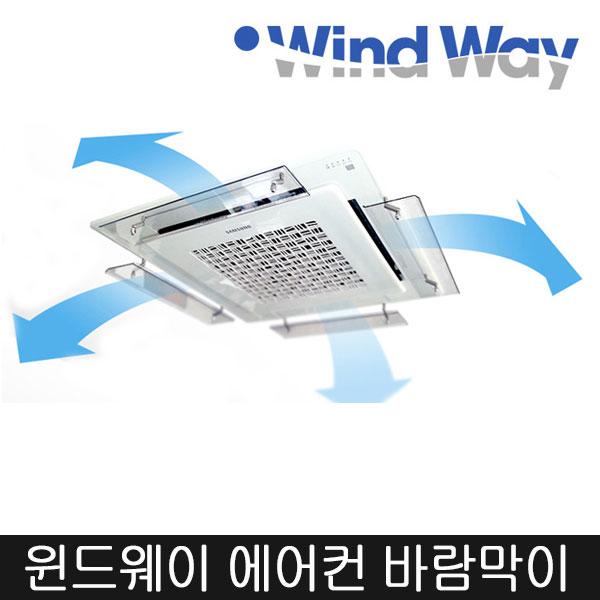 윈드웨이 천장형 시스템 에어컨 바람막이 날개 가이드 가드, 1개, 4way형 610mm x 145mm x 4t (POP 72813205)