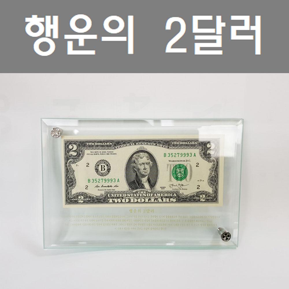 행운의2달러/행운/달러/집들이/개업/선물/지폐, 단일상품