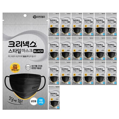 크리넥스 스타일 블랙 마스크 대형 3Px10개, 20개, 3p