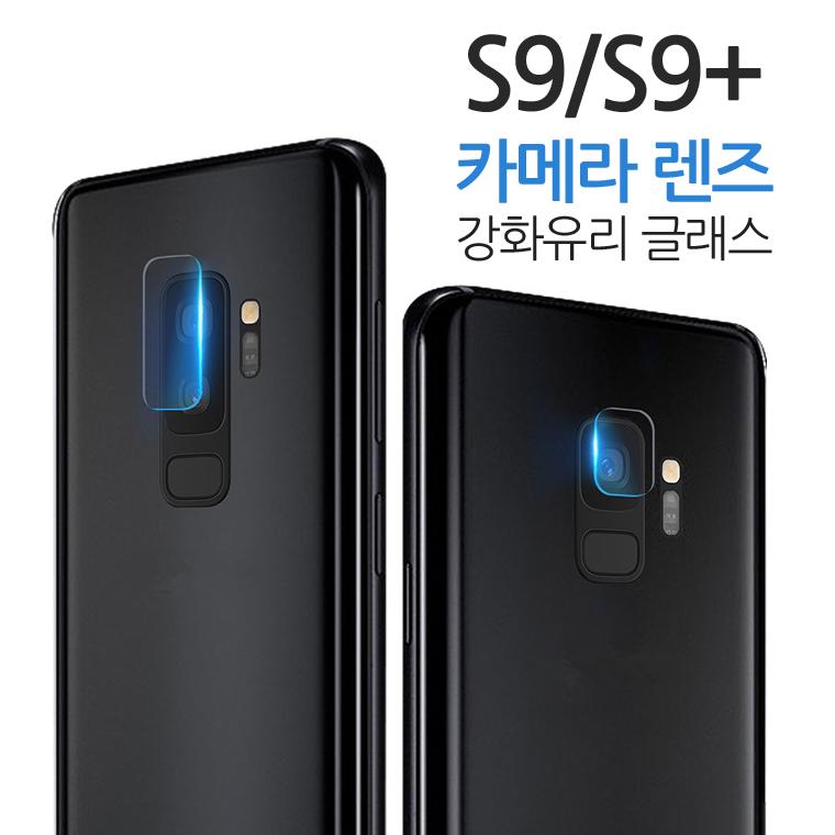 프로텍트보이 갤럭시 S9 S9플러스 카메라 렌즈 강화유리 글래스, 1세트