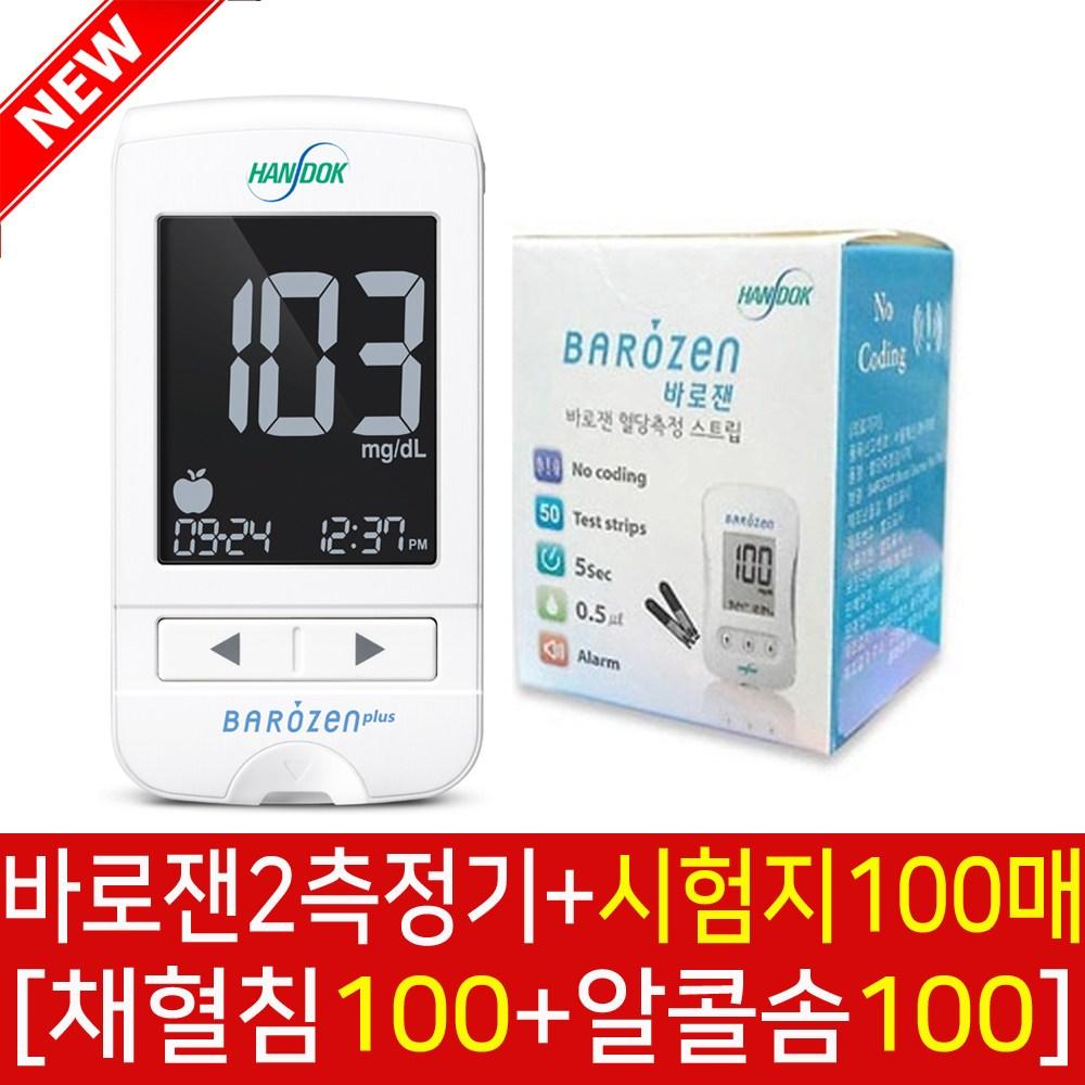 바로잰 혈당 시험지 100매 +바로젠 2 측정기+채혈침100매+알콜솜100매, 1개