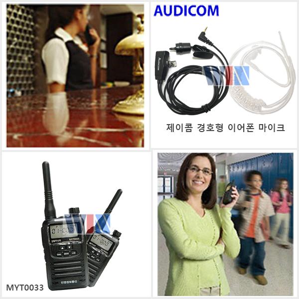 경호원 이어폰마이크 에어텍(야외수) MYT0033 생활무전기 가능한 이어폰 무전기, MYT-0033 생활무전기