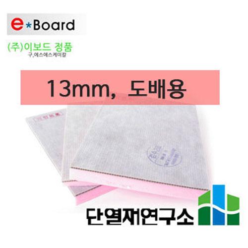 이보드 e보드 13mm 900x2400 도배용 결로방지 단열재 무료배송, 5장