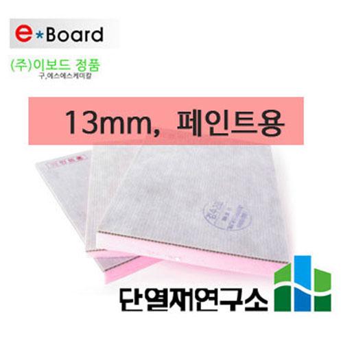 이보드 e보드 13mm 900x2400 페인트용 결로방지 단열재 무료배송, 5장