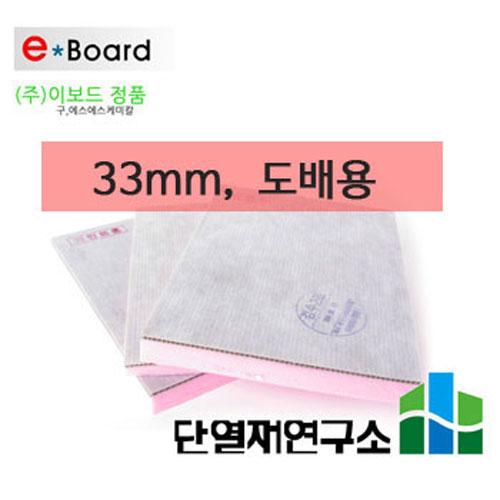 이보드 e보드 33mm 900x2400 도배용 결로방지 단열재 무료배송, 5장