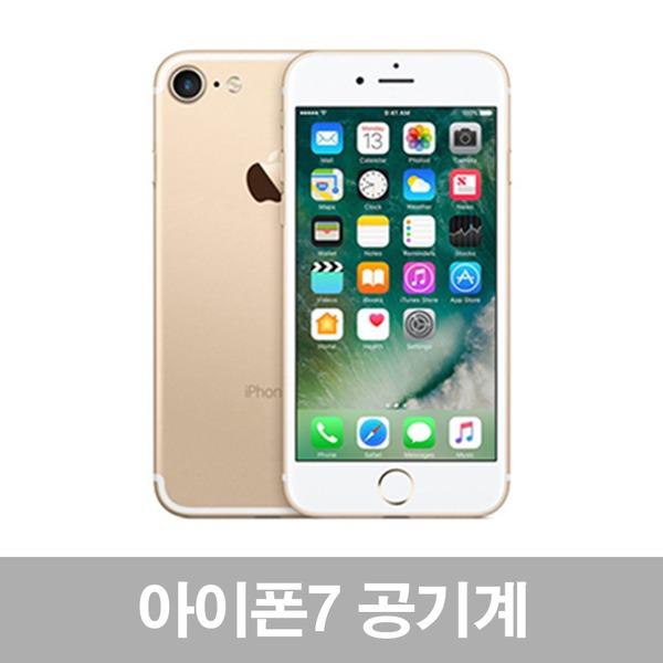 아이폰7 중고 공기계 중고폰, 아이폰7 32GB 3사 공용, B급 로즈골드
