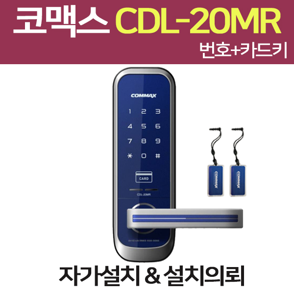 코맥스 CDL-20MR 무타공주키 현관문 디지털도어락 번호키 자가설치