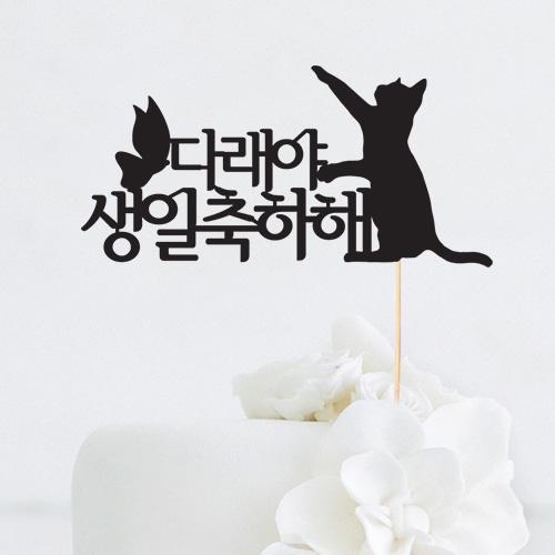 [인디고샵] 고양이 생일 맞춤 케이크토퍼, 블랙(308g)