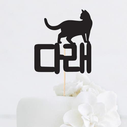[인디고샵] 고양이 이름 맞춤 케이크토퍼, 블루(308g)