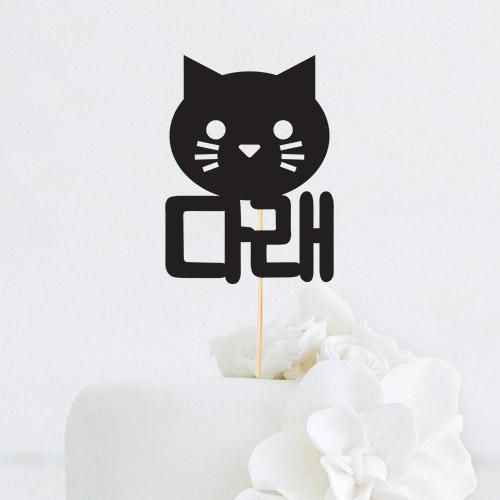 [인디고샵] 고양이 얼굴 이름 맞춤 케이크토퍼, 레드(308g)