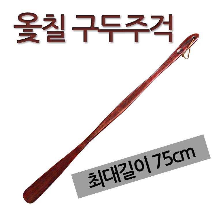 만방코리아 옻칠 구두주걱 최대길이 75cm 허리 숙일 필요없는, 1개-11-80485916