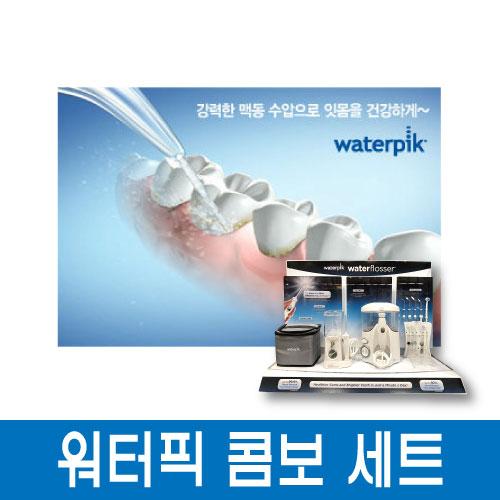 워터픽 구강세정기 콤보팩, WP-310K/WP-140K