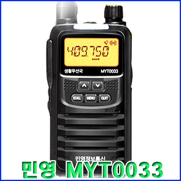 민영 생활무전기 MYT0033 / MYT-0033 MYT-0011후속모델 병원 골프장 레저 매장