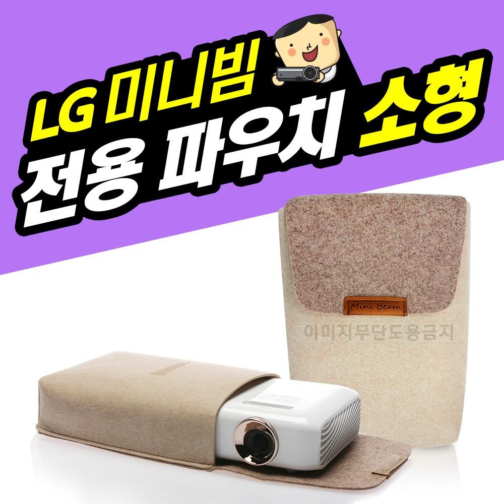 프로젝터매니아 LG미니빔전용 가방 파우치 PH130 PH30JG PH550 PH550S, LG미니빔 전용 파우치 소형