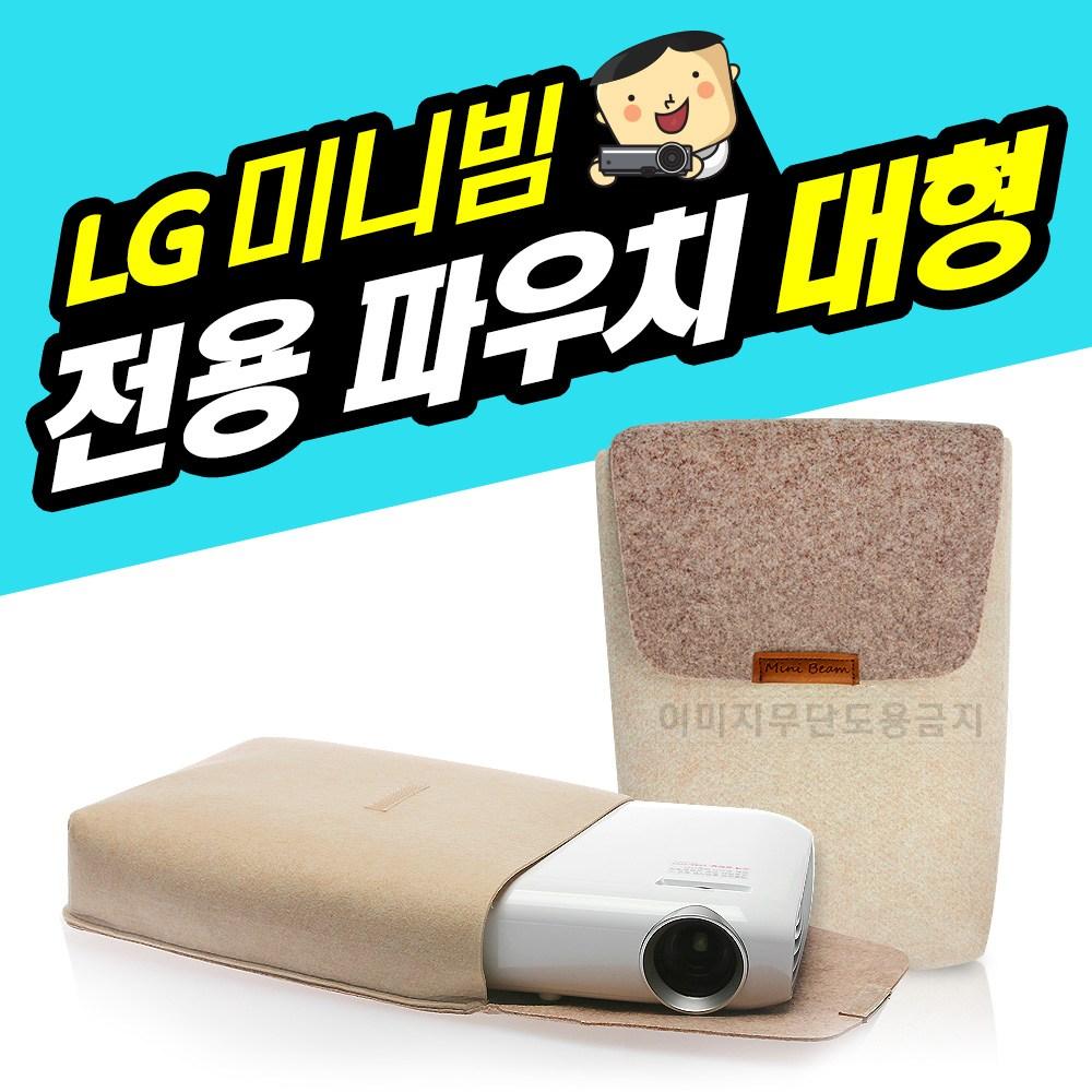 프로젝터매니아 LG미니빔 전용 가방 파우치 PF50KA PH55HT PH550 PH550S, LG미니빔 전용 파우치_대형