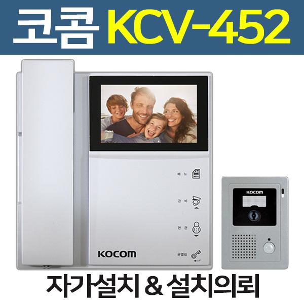 코콤 비디오폰 인터폰 KCV-452 화이트 아날로그, 화이트 - 자가설치