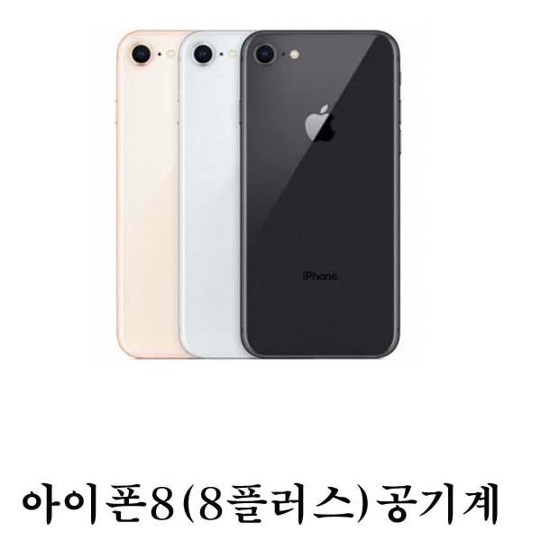 애플 아이폰8 64G 특A급 중고폰 공기계 3사호환, 골드