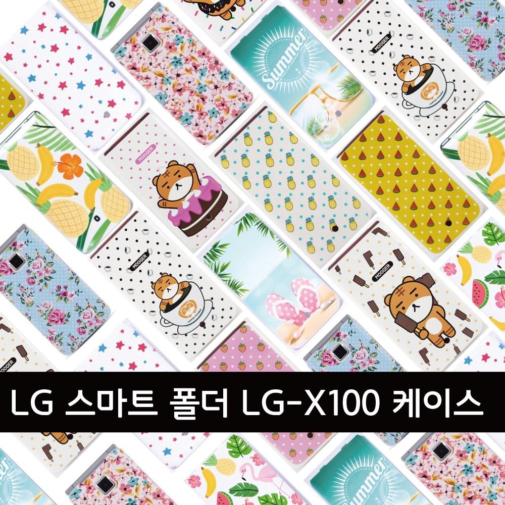 LG-X100 (LG스마트폴더) - 크리스탈 투명 SF코팅 디자인케이스 모음