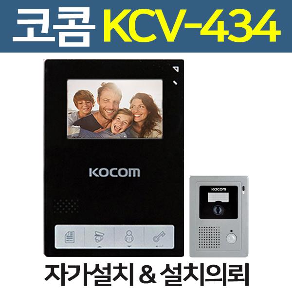 코콤 비디오폰 인터폰 KCV-434, 블랙 - 자가설치