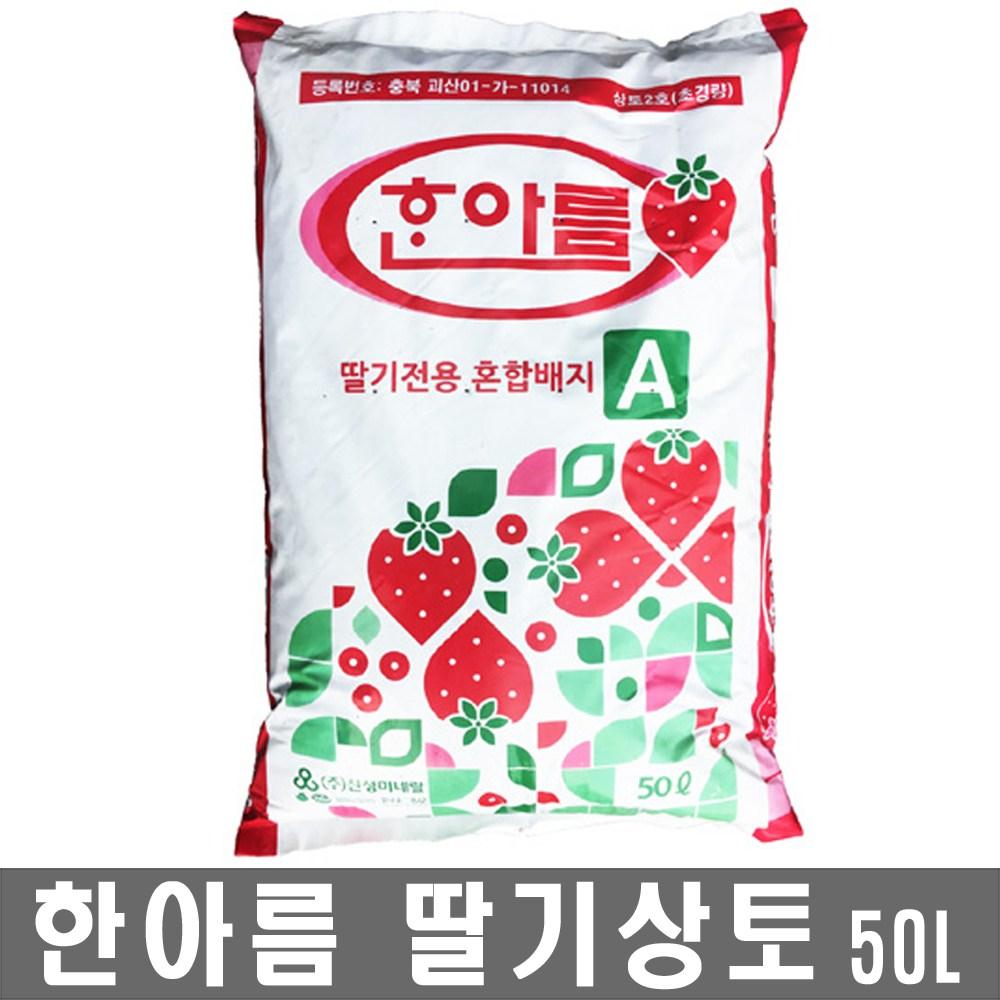 한아름 한아름딸기상토(50L) 딸지전용 혼합배지 뿌리생육 비료