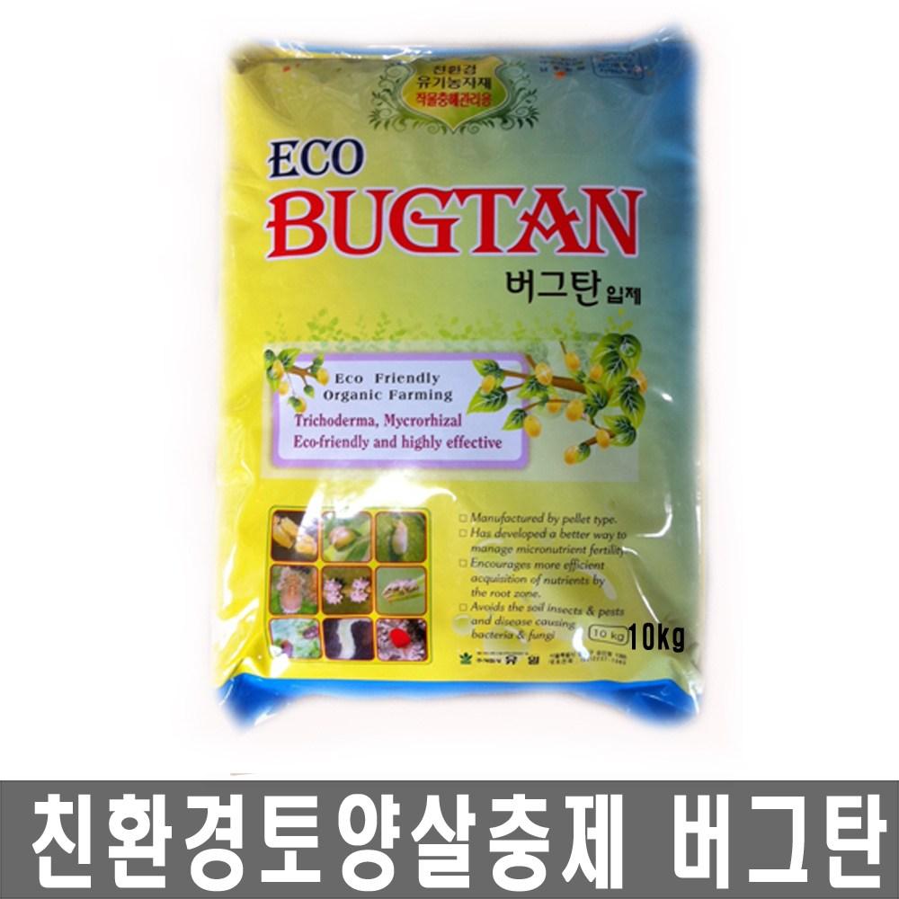 유일 토양살충제 버그탄10kg-친환경 작물충해관리용 토양