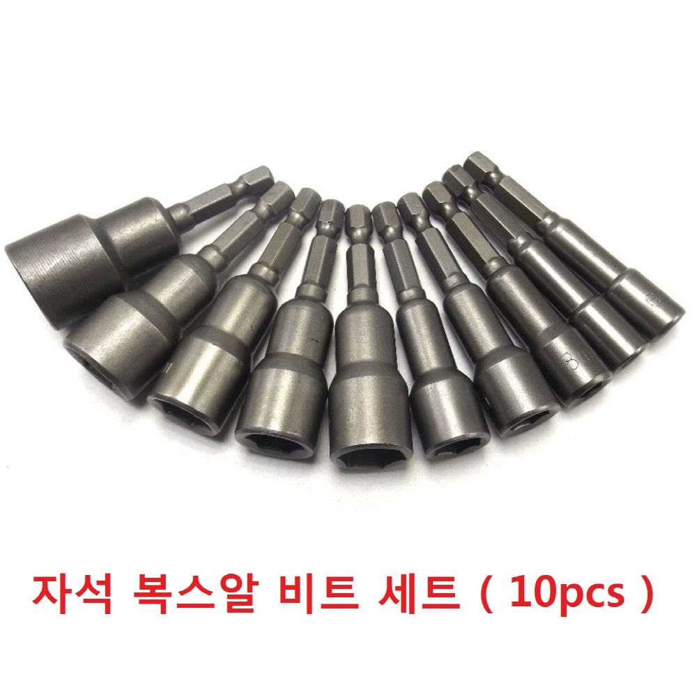 자석 복스알 비트 육각비트 소켓 10pcs 세트 구성