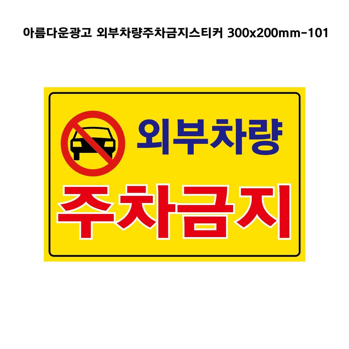 아름다운광고 주차금지스티커 외부차량주차금지스티커, 1개, 외부차량주차금지 (POP 83427038)