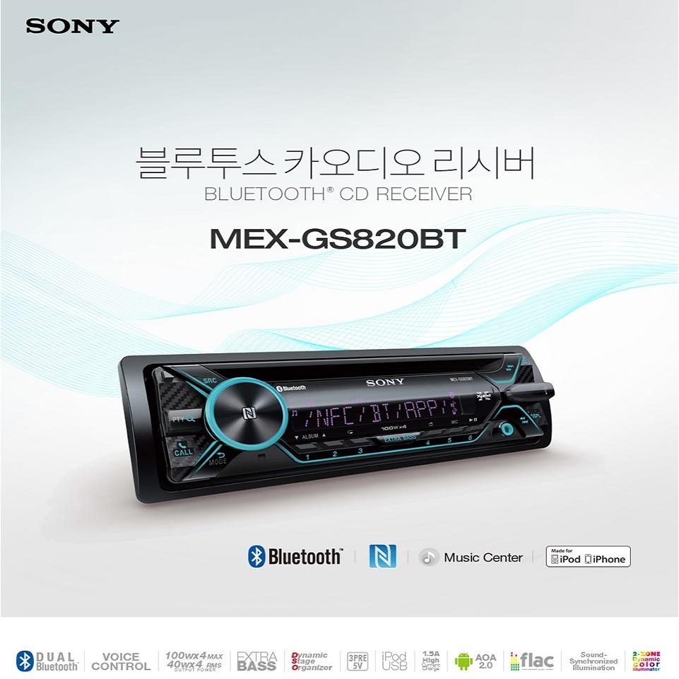 소니 MEX-GS820BT 블루투스 카오디오