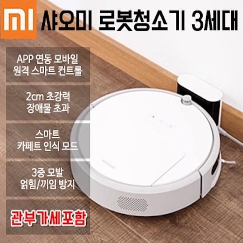 샤오미 자동 로봇 청소기3 청춘판 1600Pa 미친 흡입력 관부가세 포함, 로봇청소기