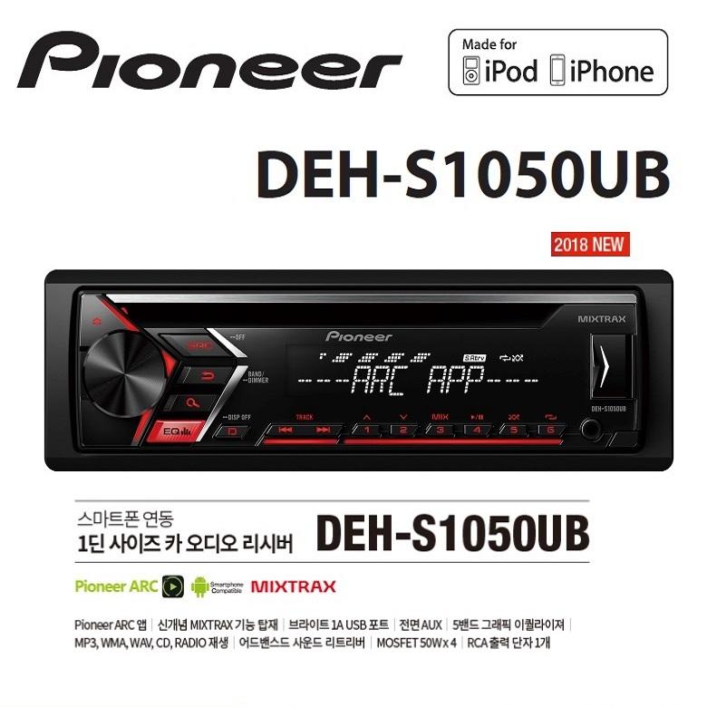 파이오니아 DEH-S1050UB 카오디오