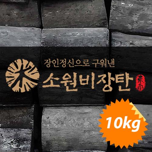 소원 유칼립투스숯 비장탄 참숯 바베큐 캠핑 업소 펜션 비장탄 10kg 규격-S
