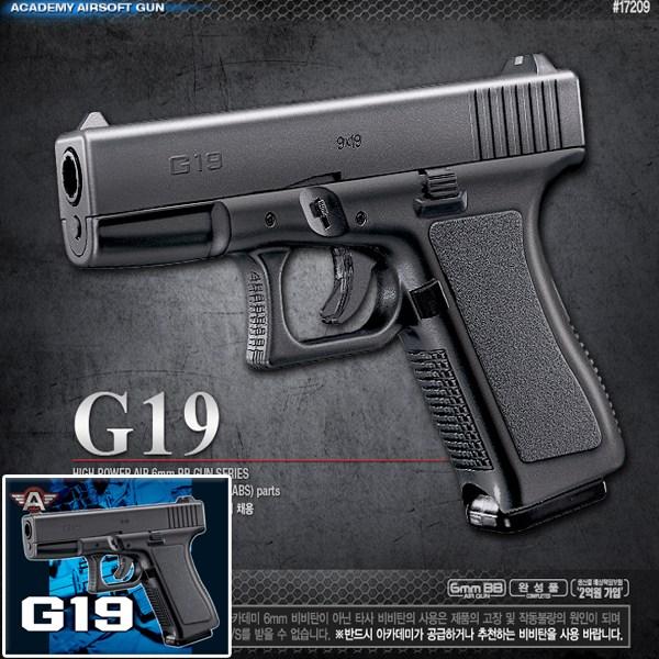 아카데미과학 No100 G19 글록19 BB탄총 권총 에어건 BB총