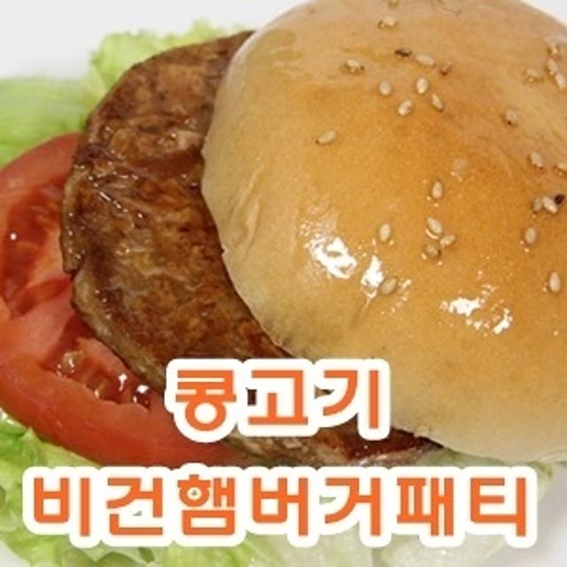 [서울닷컴][신상품][패션]콩고기 비건햄버거패티 225gX2개, 1