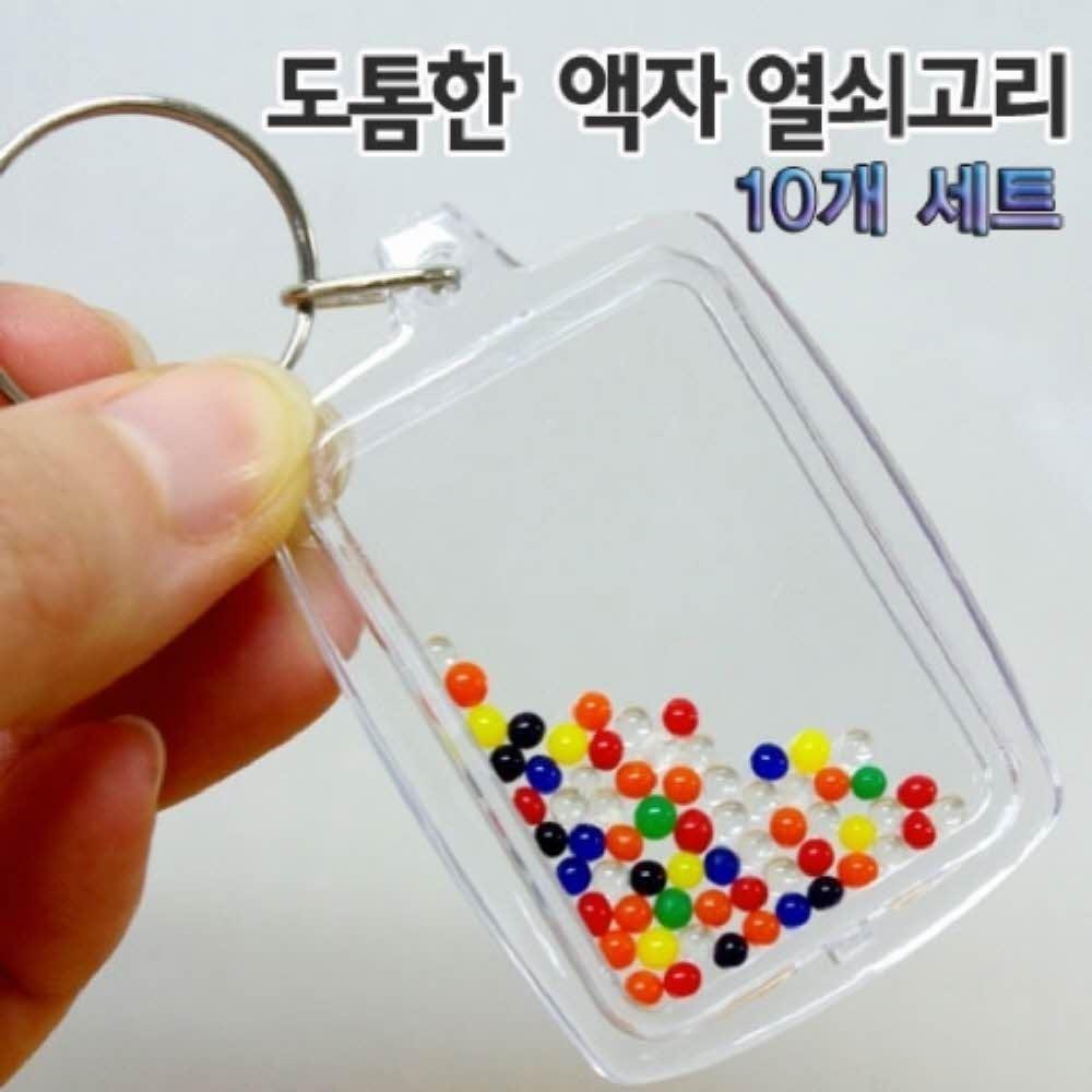 [AAZ_5331954] (HM)도툼한 액자 열쇠고리(10개입), 단일상품