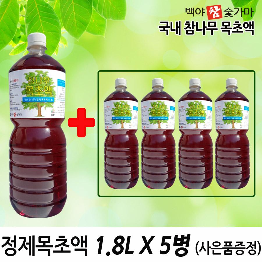 백야참숯 정제(증류) 목초액1.8L 농업용목초액20L, 5병
